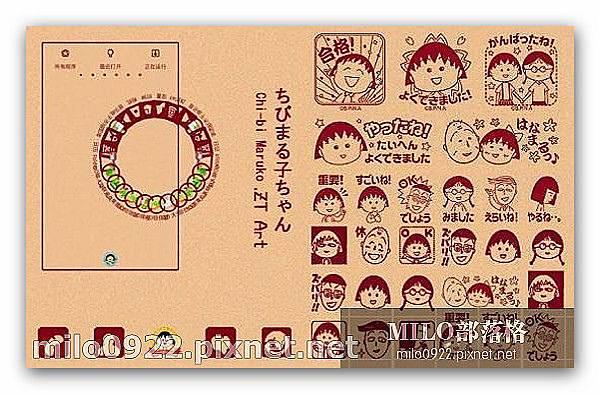 Maruko櫻桃小丸子4  GO  milo0922.pixnet.net__008_00257