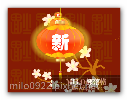 milo0922.pixnet.net__001_00492