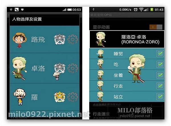 海賊王 桌面寵物 milo0922.pixnet.net__041_01604