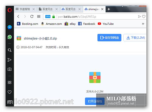 milo0922.pixnet.net__005_00509