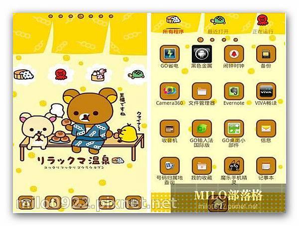 GO主題-輕鬆熊  milo0922.pixnet.net__073_00800