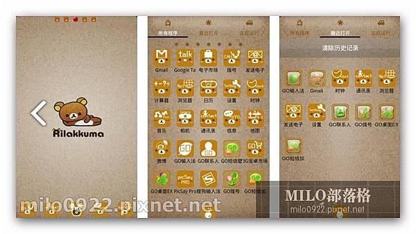 GO桌面輕鬆熊主題milo0922.pixnet.net__026_00753