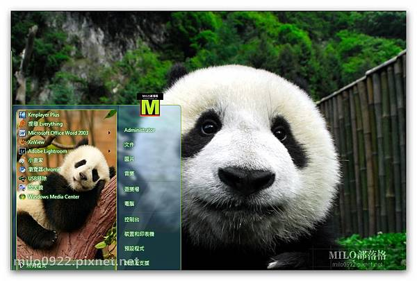 國寶熊貓俏皮攝影win7   milo0922.pixnet.net__030_00590