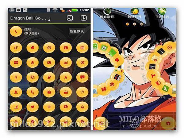 GO主題-七龍珠  milo0922.pixnet.net__073_00800