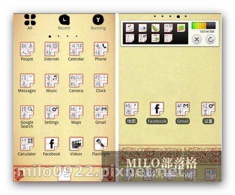 Chinese  中國字體milo0922.pixnet.net__006_00305