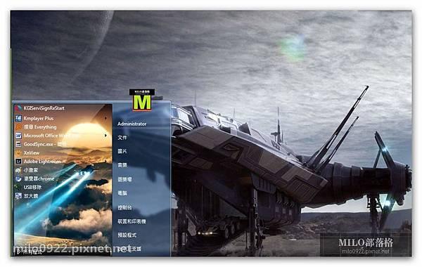 科幻戰機win7  milo0922.pixnet.net__038_00523