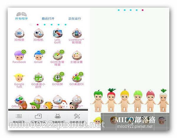 GO主題- 可愛寶貝 milo0922.pixnet.net__100_00827