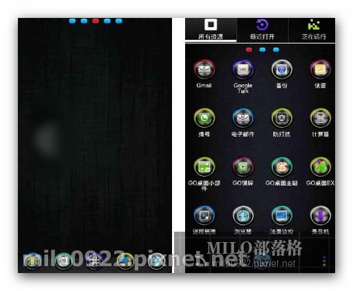 GO主題  彩虹圖標 milo0922.pixnet.net__031_01069