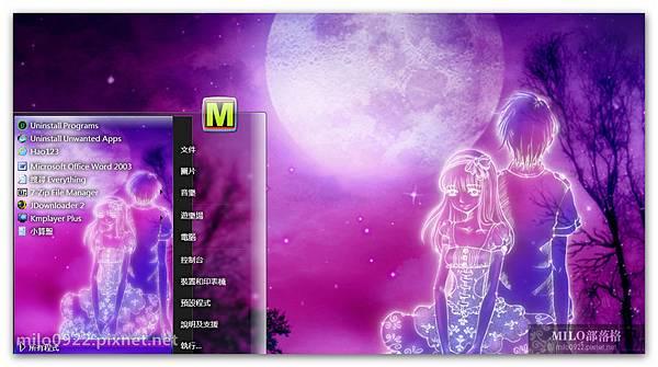 月色下的約會  milo0922.pixnet.net__017__017