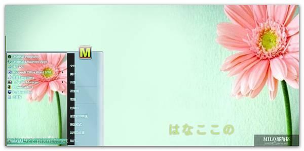 粉色菊花win7   milo0922.pixnet.net__049__049