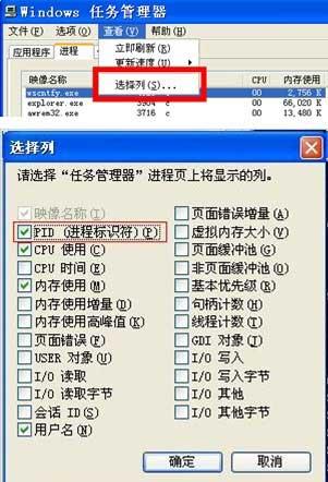 %E4%BB%BB%E5%8A%A1%E7%AE%A1%E7%90%86%E5%99%A8PID.jpg