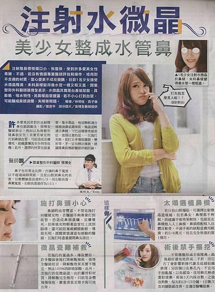 20140312蘋果日報