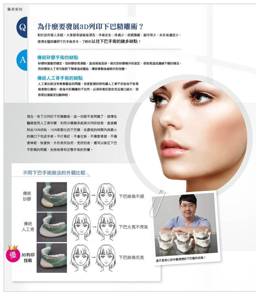 3D列印下巴精雕_02-1