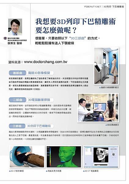 3D列印下巴精雕_02-2