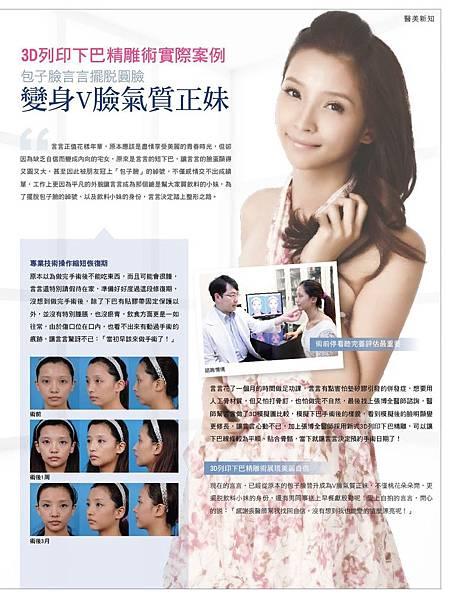 3D列印下巴精雕_03-2