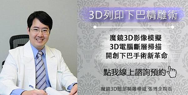 張博全醫師諮詢連結圖_3D列印下巴