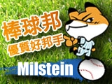棒球邦_優質好邦手 - milstein.jpg