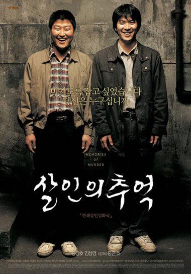 MemoriesofMurder-2003-03-b