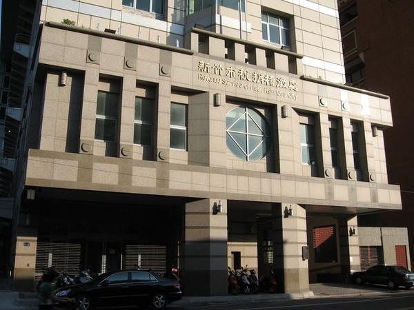市役所旁的稅捐處
