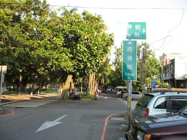 府後街和世界街交叉口