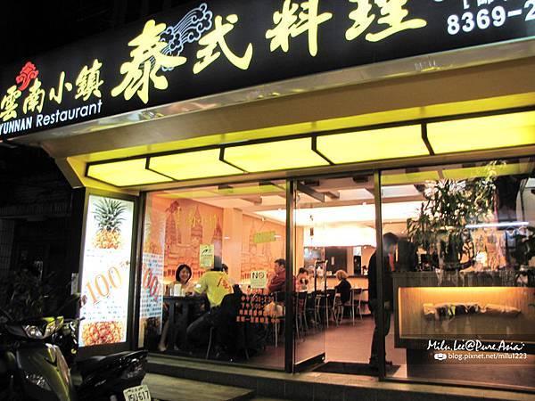 雲南小鎮-店門口
