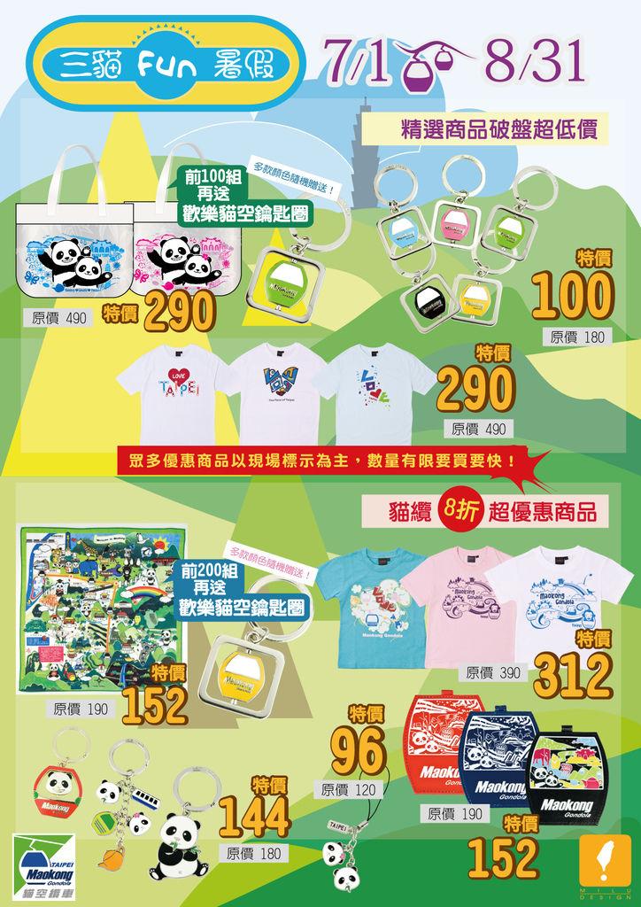 三貓FUN暑假-YA!眾多商品特價優惠