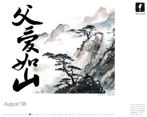 wallpaper-2011-August-1280x1024
