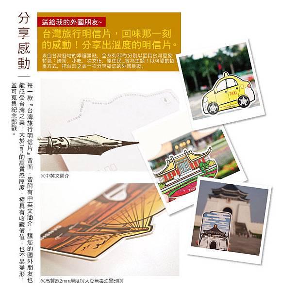 台灣旅行明信片 - 博客來網路廣宣1 - 120212