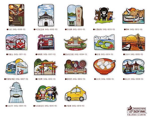 台灣旅行明信片 - 博客來網路廣宣2 - 120212