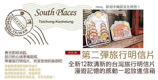 台灣旅行明信片 - 博客來網路廣宣4 - 120212
