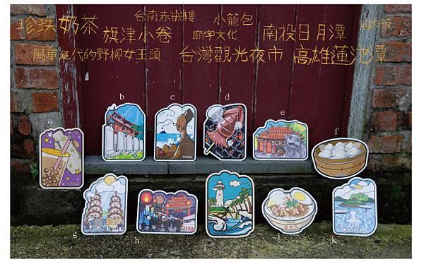 台灣旅行明信片 - 博客來網路廣宣5 - 120212