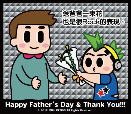 送爸爸一束花也是很『ROCK』的表現!