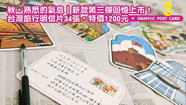 台灣旅行明信片 套組34張回憶上市