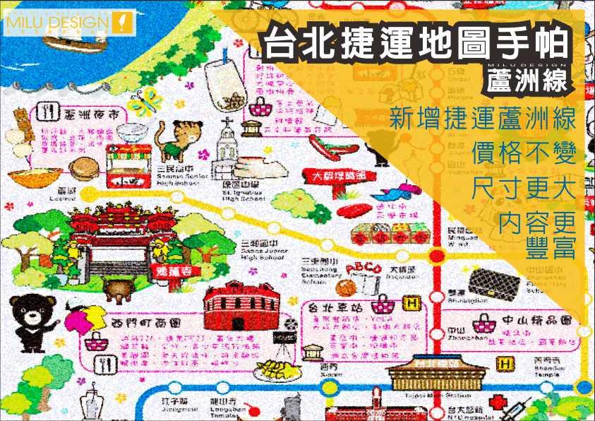 BLOG-捷運手帕蘆洲線-Mo 101223 v0.jpg