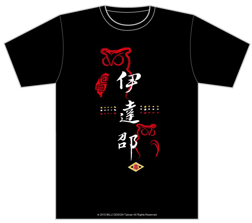 伊達邵-Kiss-260810 開版 F.jpg