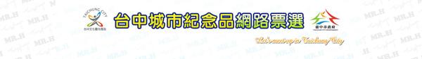 台中城市紀念品網路票選-1.jpg