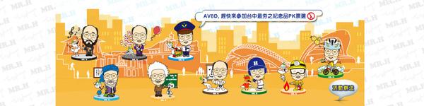 台中城市紀念品網路票選-2.jpg