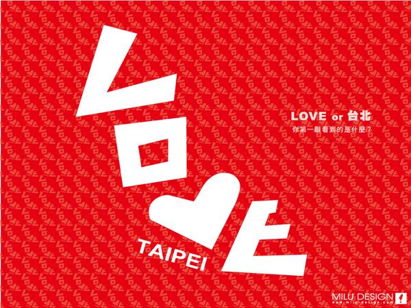 LOVE台北.jpg