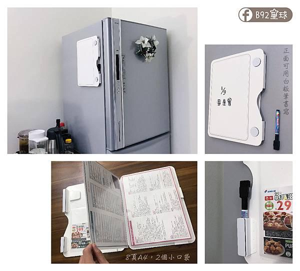 磁吸式冰箱文件收納夾-z01-a-01.jpg