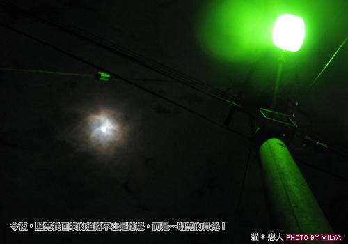 20081213-大滿月01