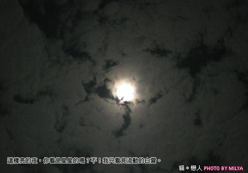 20081213-大滿月02