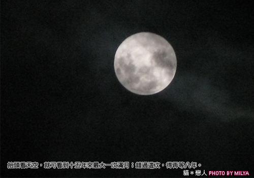 20081213-大滿月03