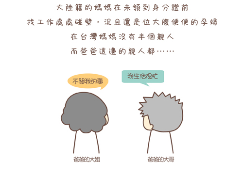 沒你救不行03.jpg
