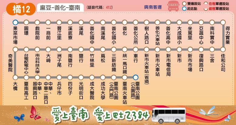 橘12公車中文版.jpg