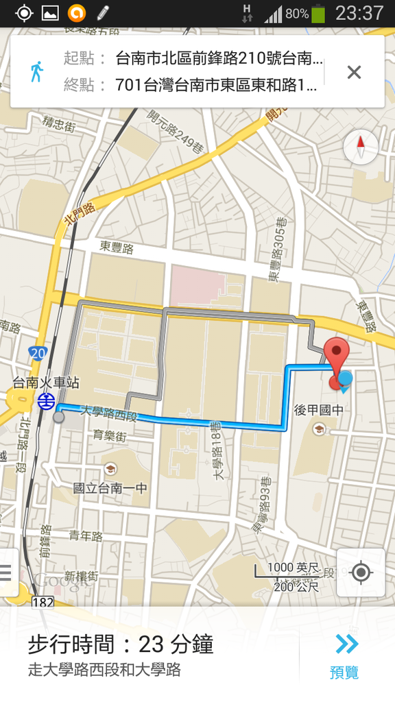 後火車站到民宿.png