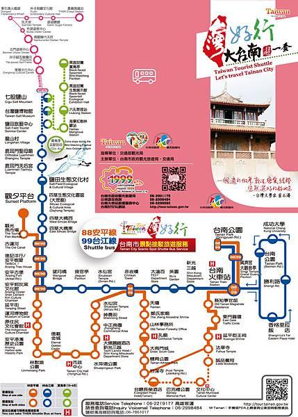 台灣好行觀光巴士.jpg