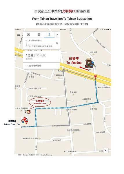 由民宿至公車站牌之路線圖
