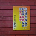 康樂街水餃13.JPG