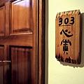 嶺仙山莊6.JPG