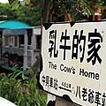 乳牛的家1.JPG